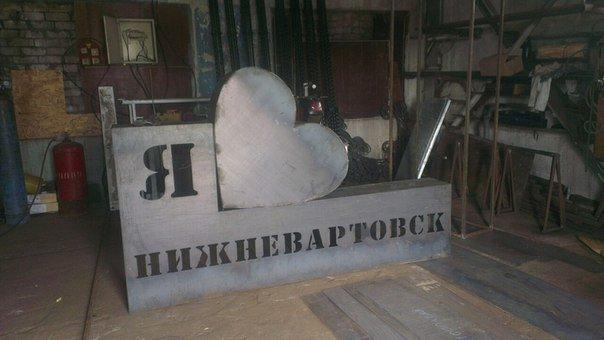 Знак «Я люблю Нижневартовск» станет любимым местом отдыха горожан, фото-5