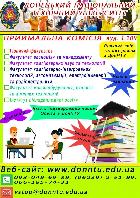 ПриемКомиссия