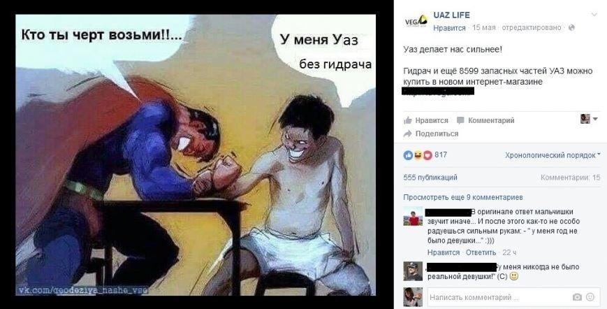 УАЗ_17.05.1