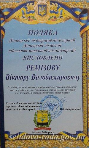 Селидовский городской голова был награжден за ремонт автодорог, фото-5