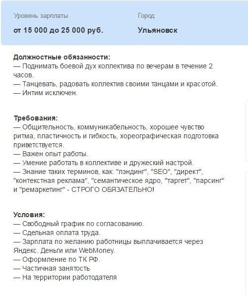В ульяновской IT-компании теперь работает танцовщица, фото-1