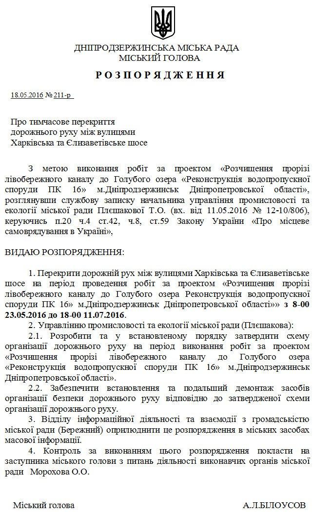 На Левобережье Днепродзержинска ограничат дорожное движение, фото-1