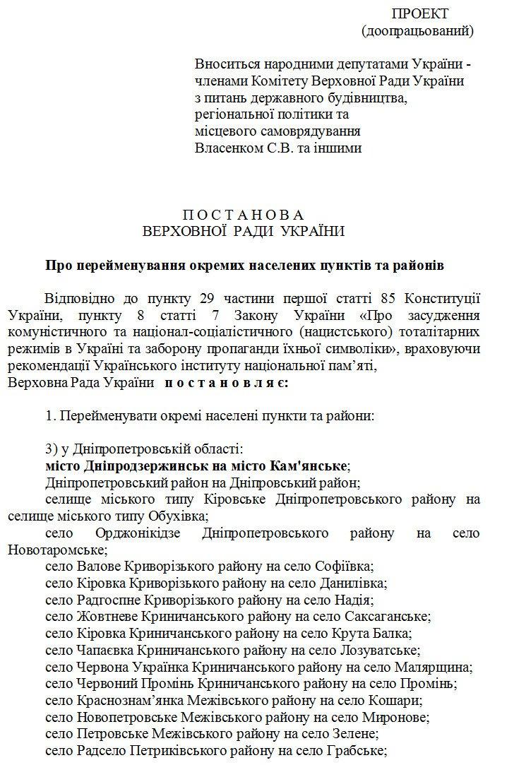 Днепродзержинск переименован в Каменское, фото-2