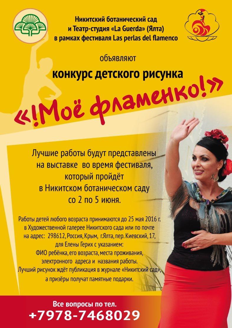 конкурс_мое фламенко