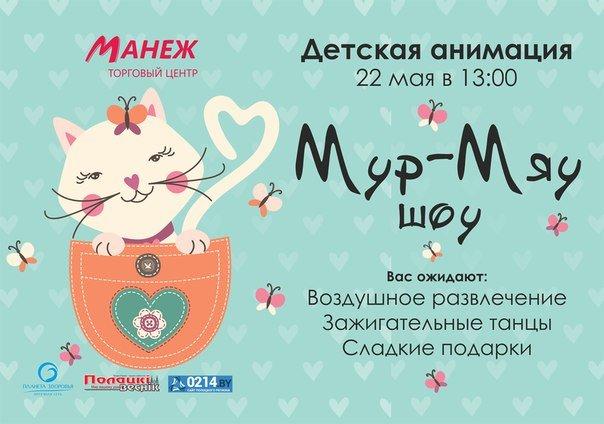 «Ночь музеев», вечеринка с конкурсантками «Мисс Новополоцк» и кошки в библиотеке: куда сходить в Новополоцке и Полоцке с 20 по 27 мая, фото-5