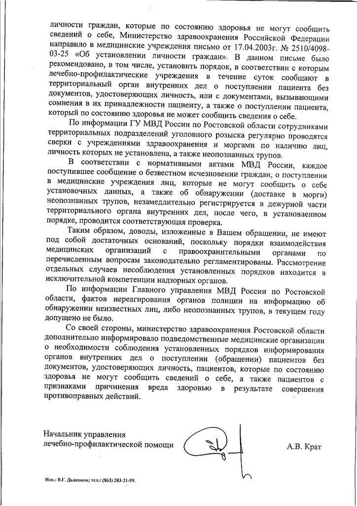 В Ростове втихую похоронили батайчанина, пока его безуспешно искали близкие, фото-2