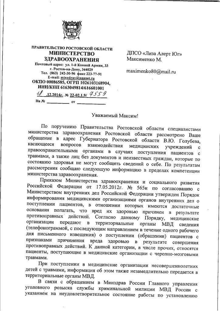 В Ростове втихую похоронили батайчанина, пока его безуспешно искали близкие, фото-1