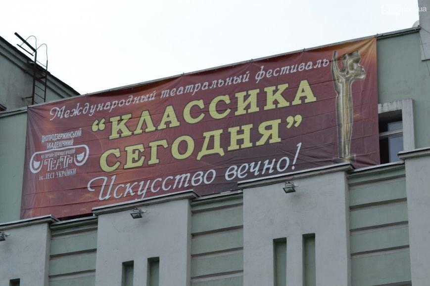 """В Каменском начался Международный театральный фестиваль """"Классика сегодня"""", фото-1"""