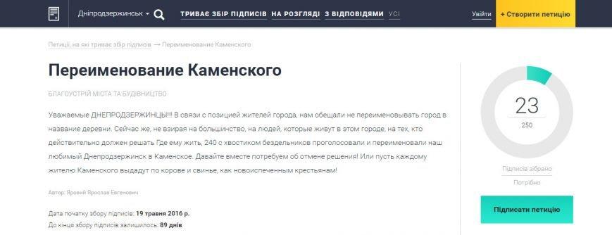 """После переименования каждому жителю Каменского предлагают """"выдать по корове и свинье"""", фото-1"""