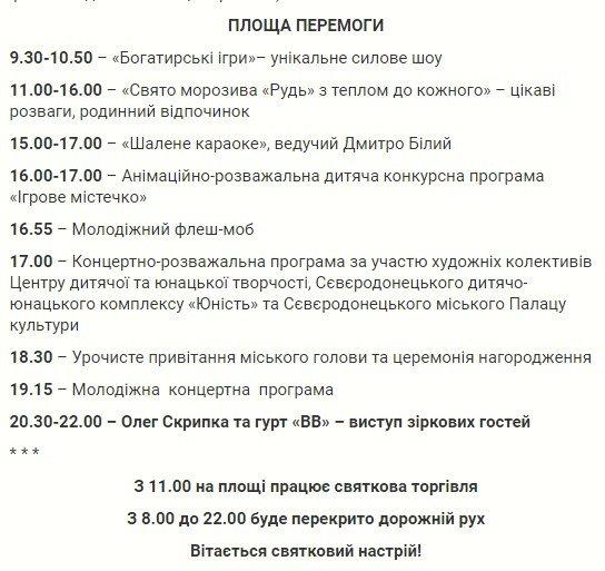 Северодонецк готов к празднованию дня города и дня химика (программа), фото-1