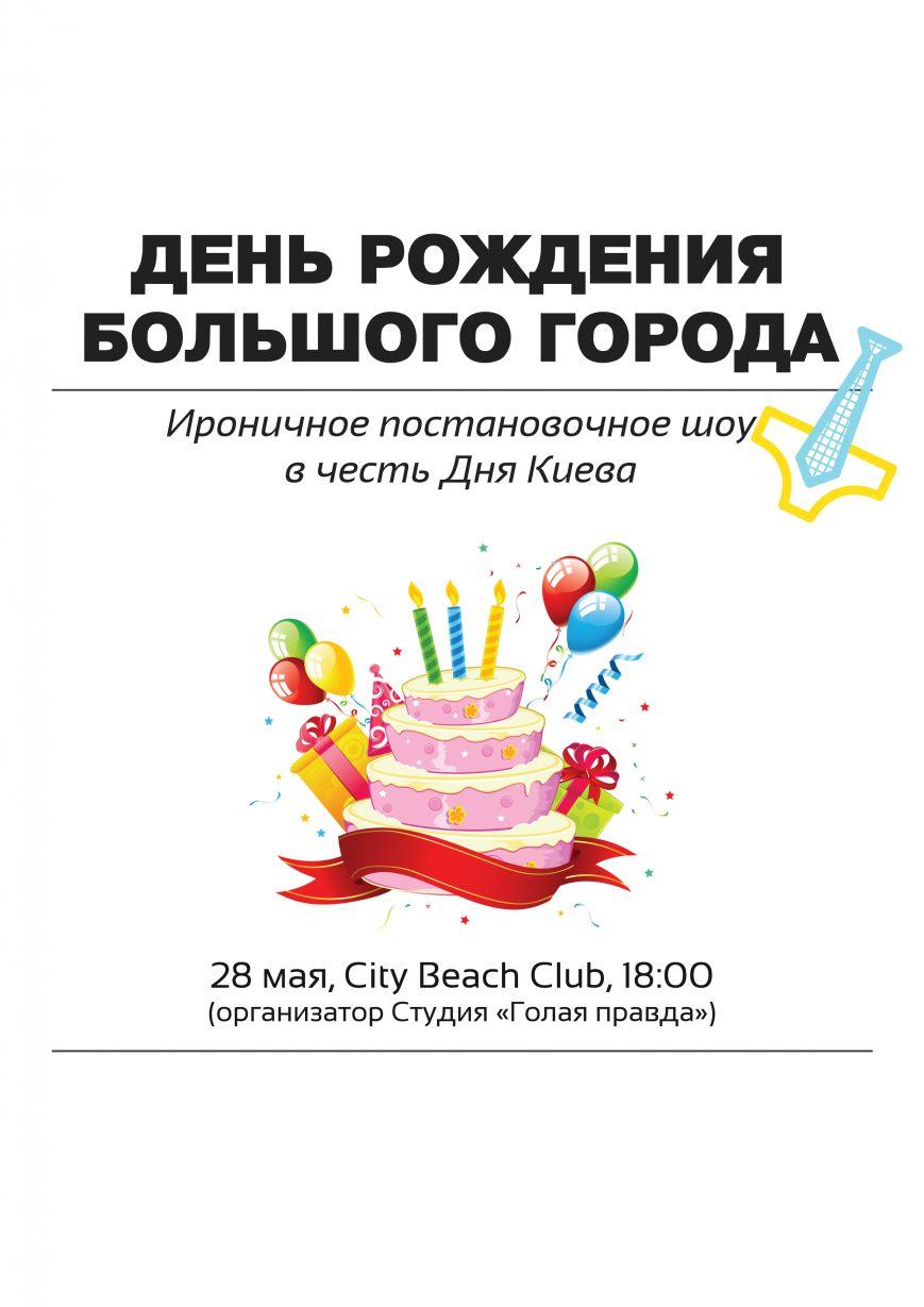 В Киеве пройдет юмористическое шоу с участием политиков, фото-1
