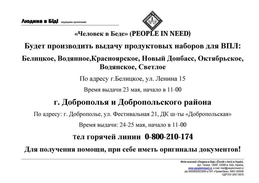 На этой неделе в Доброполье будут выдавать продуктовые наборы, фото-1