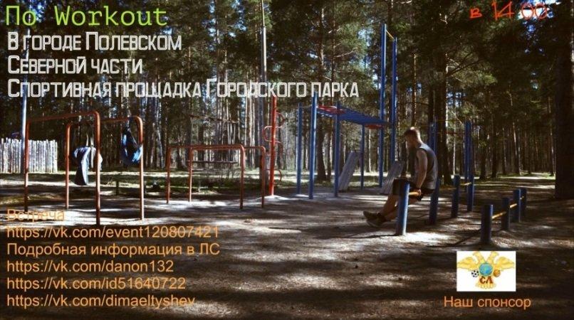 воркаут-03