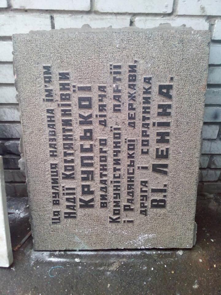 В Дарницком районе демонтируют памятник Крупской (ФОТОФАКТ), фото-3
