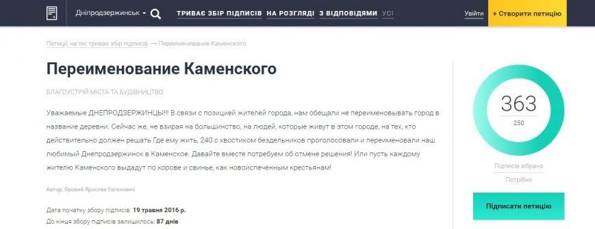 В Раде зарегистрирован проект об отмене переименования Днепродзержинска, фото-1