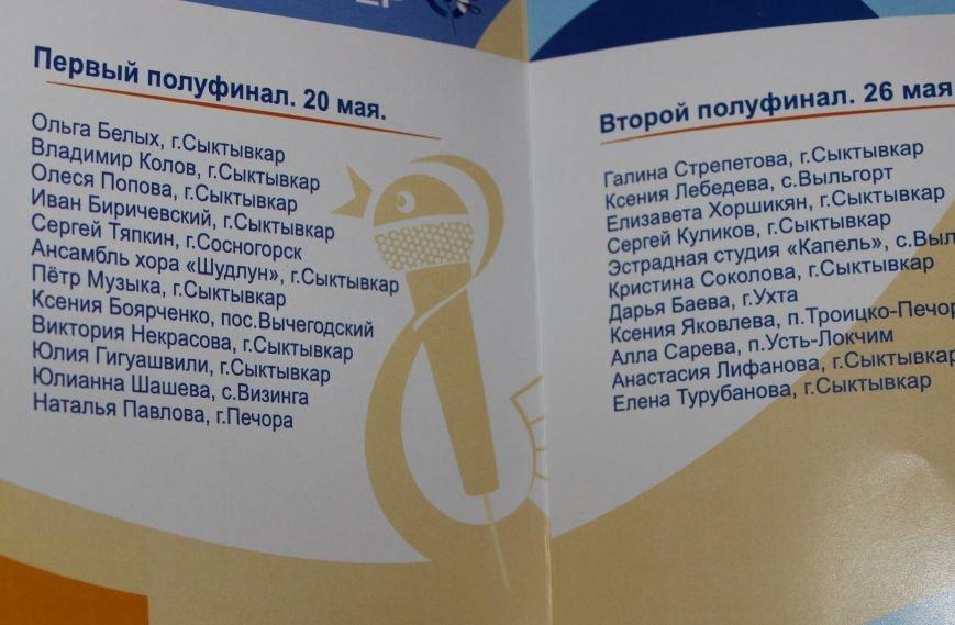Определены первые финалисты фестиваля-конкурса «Поющий Север», фото-2