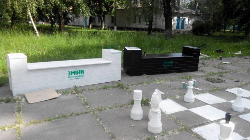 У Білій Церкві з'явилися вуличні шахи (фото), фото-3