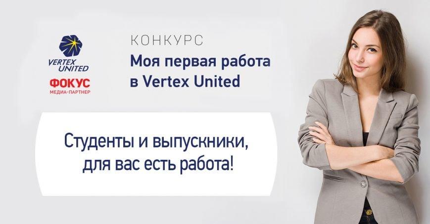Press release_VU_firstjob_start2016