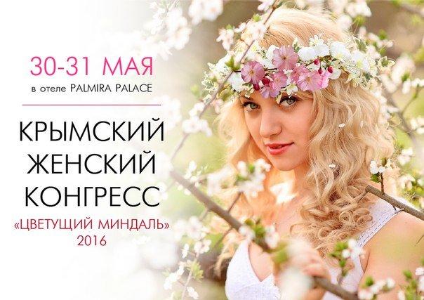 В Ялте пройдет первый женский конгресс «Цветущий миндаль-2016», фото-1