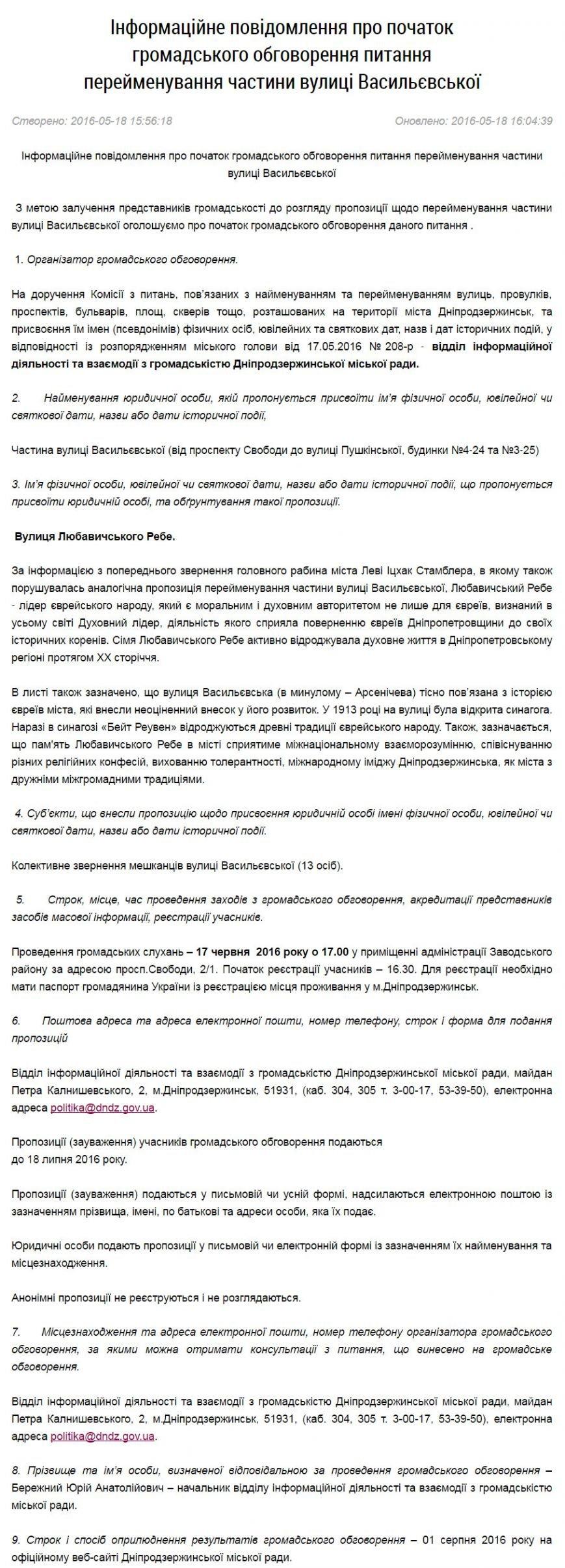 В Каменском обсуждают переименование части улицы Васильевской в честь Любавичского Ребе, фото-3