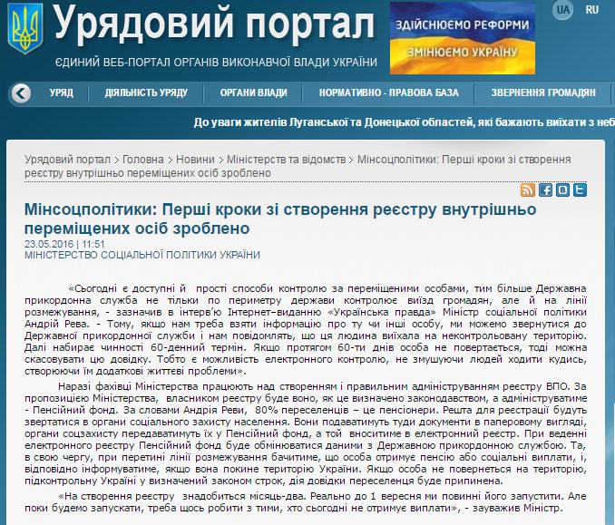 В Украине будут аннулировать справки переселенцев, фото-1