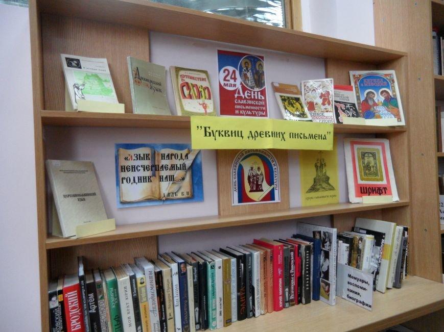 В Троицкой библиотеке прошёл День славянской письменности и культуры, фото-2