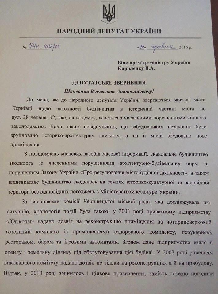 """""""Чернівецька міська рада не може розібратися із незаконним будівництвом"""", - Бурбак, фото-1"""