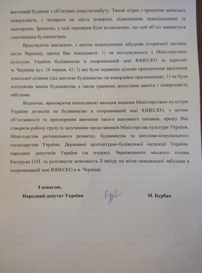 """""""Чернівецька міська рада не може розібратися із незаконним будівництвом"""", - Бурбак, фото-2"""