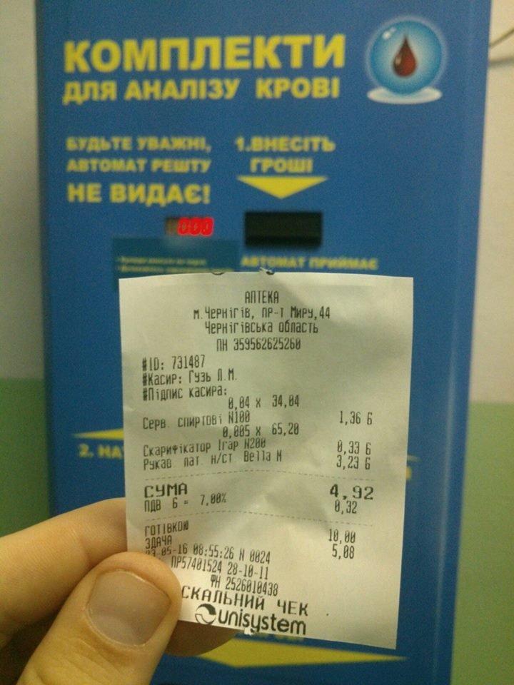 В черниговской поликлинике пациенты переплачивают в 4 раза за анализ крови, фото-1