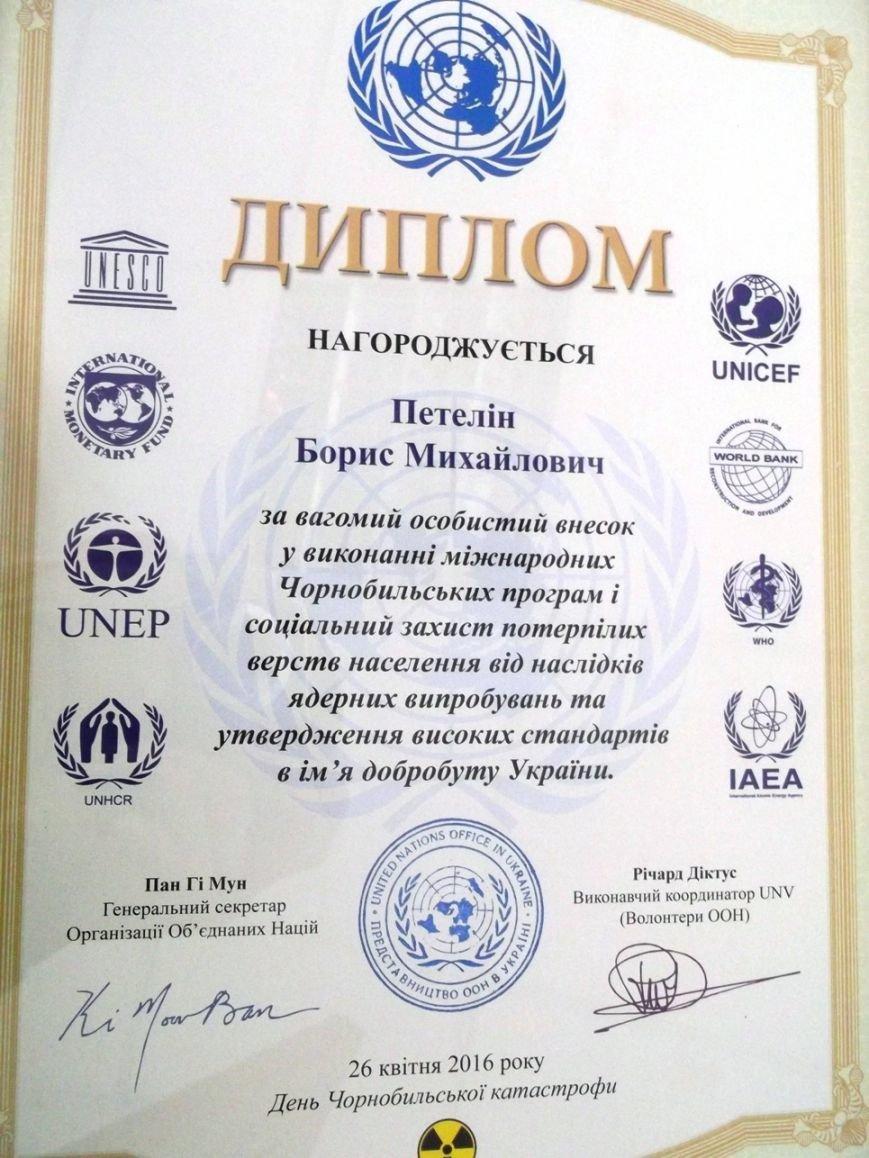 Каменчанин награжден дипломом ООН, фото-2