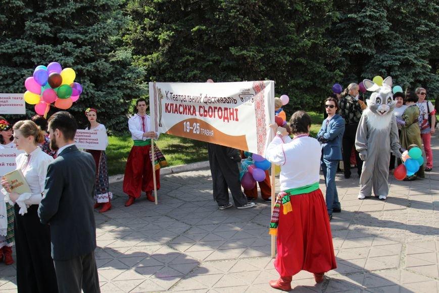 Закрытие Х фестиваля «Классика сегодня»: в Каменском состоялось карнавальное шествие, фото-2