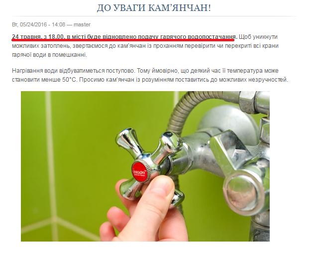 """КП """"Міськтепловоденергія"""" забрехалось, фото-1"""