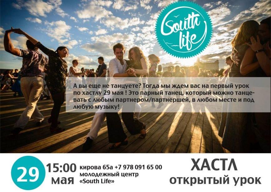 """Ялтинский Молодежный центр """"South Life"""" проведет открытый урок по хастл, фото-1"""
