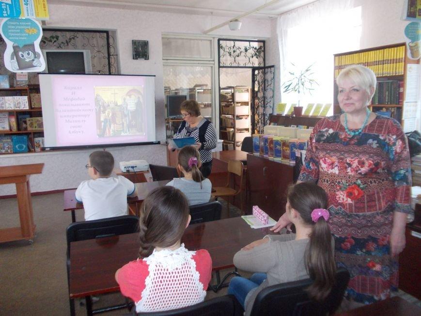 Школьникам ОШ №18 рассказали о создателях славянской письменности, фото-1
