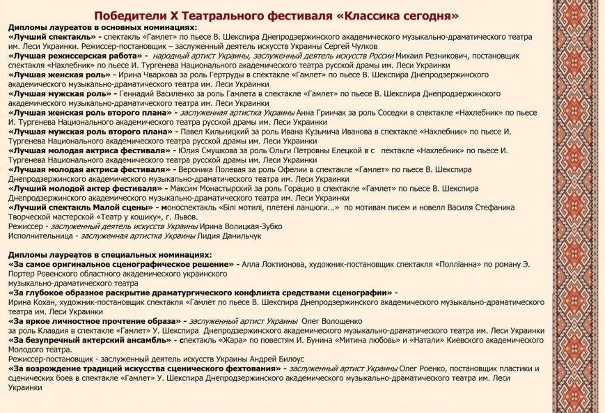 """Театральный фестиваль """"Классика сегодня"""" состоялся в Днепродзержинске, фото-7"""
