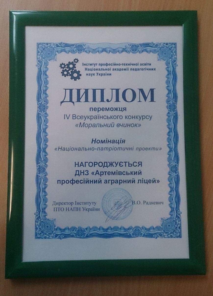 Аграрный лицей достойно представил Бахмут на Всеукраинском конкурсе, фото-1