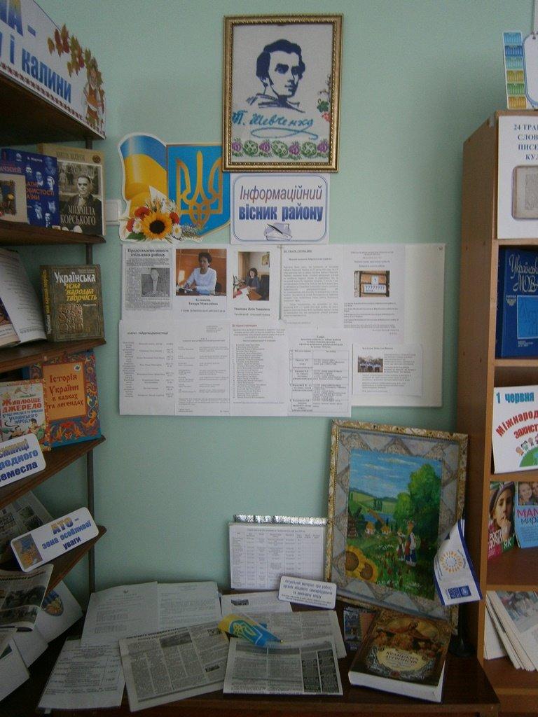 Сельская библиотека - информационный центр общины, фото-4