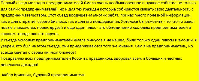 Правдивая история: как мы ездили в Ноябрьск, фото-3