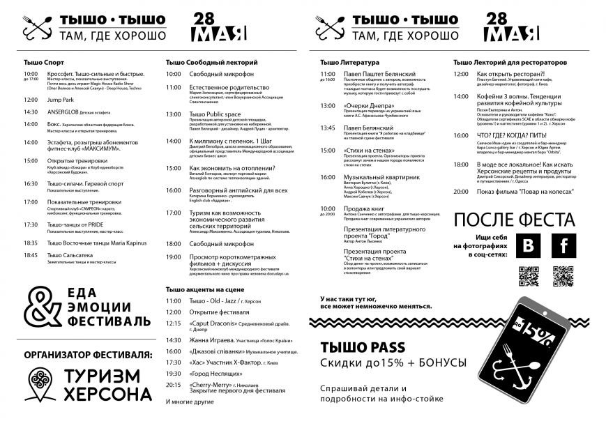 """Что, где и когда на фестивале """"Тышо-Тышо Фест"""" (полный список!), фото-8"""