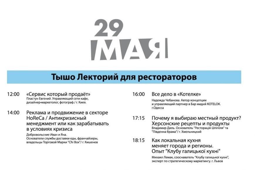 29_лекторий_ретосраторы