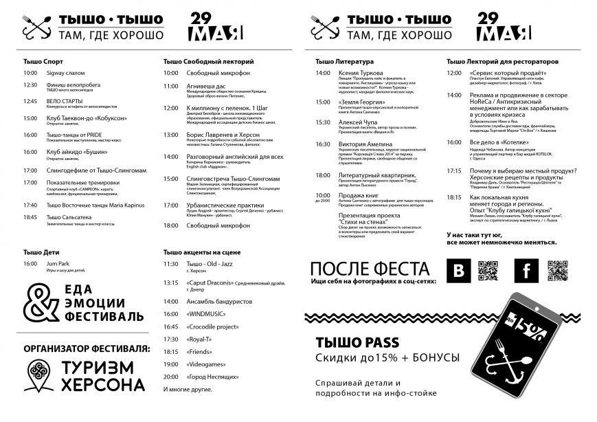 """Что, где и когда на фестивале """"Тышо-Тышо Фест"""" (полный список!), фото-9"""