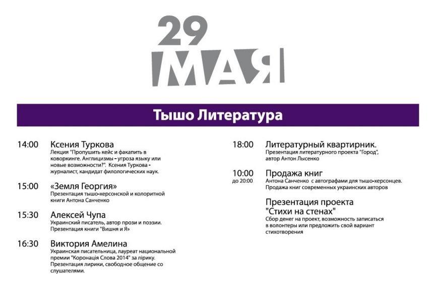 29_литература