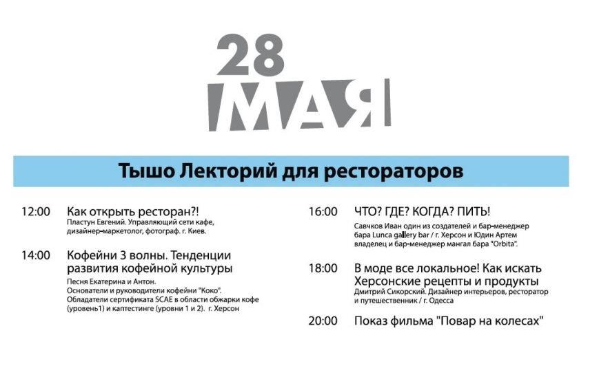 28_лекторий_рестораторы