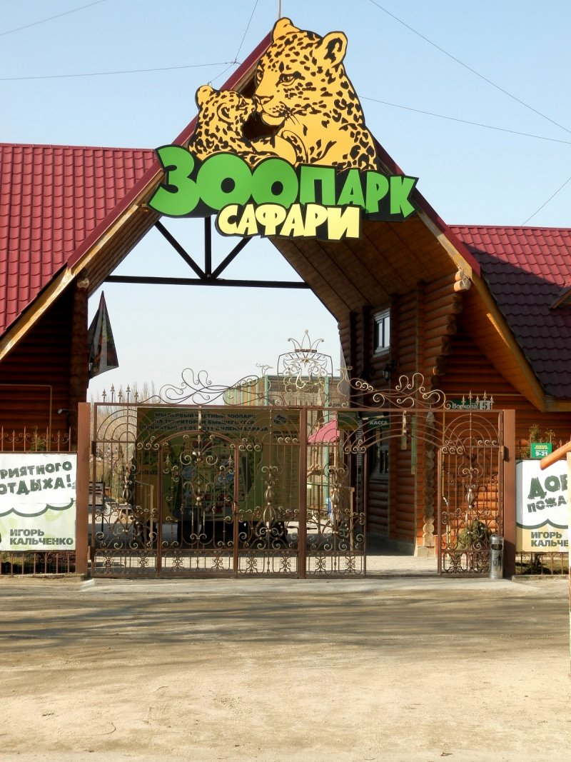 ,зоопарк