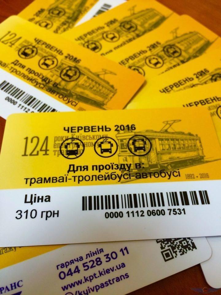 """""""Киевпастранс"""" изменил дизайн проездного билета (ФОТО), фото-1"""