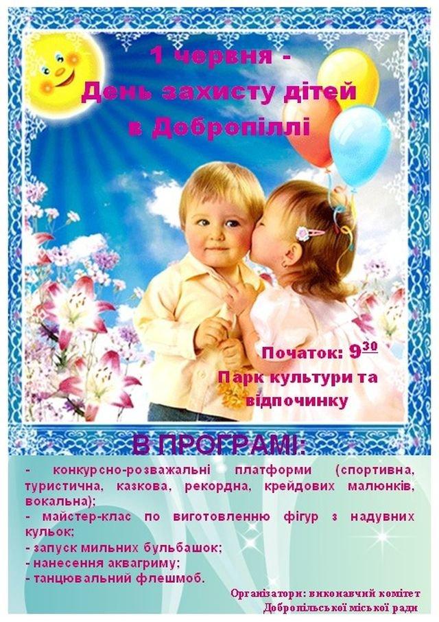 Программа празднования Дня защиты детей  в Доброполье, фото-1