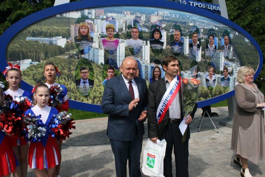 Открылась новая доска почёта с портретами граждан Троицка, фото-1