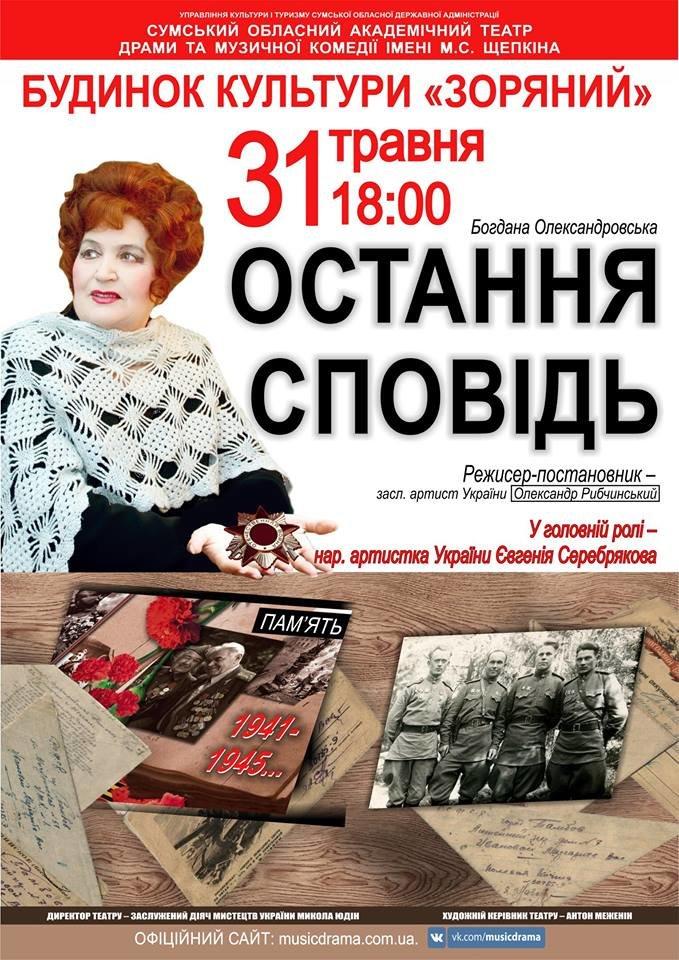Завтра в Конотопі пройде вистава Сумського театру ім. Щепкіна, фото-1