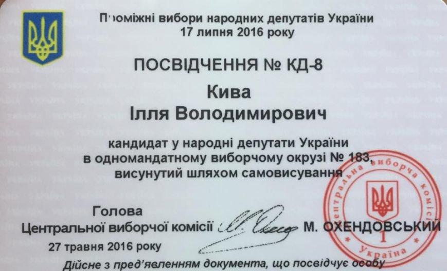 Илья Кива зарегистрирован кандидатом в народные депутаты по округу №183 (фото), фото-1