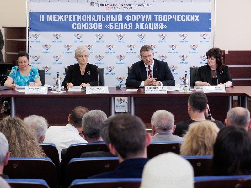 На Ставрополье выпущен литературный сборник «Белая акация», фото-1